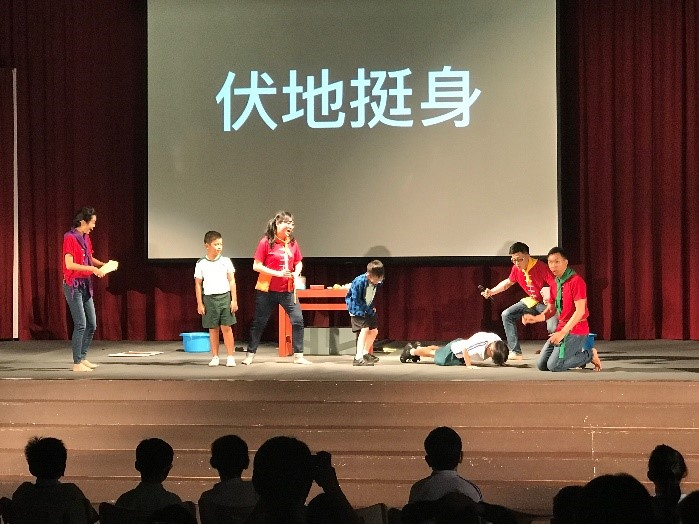 cpes 2018 - drama skit flashed chinese words and phrases